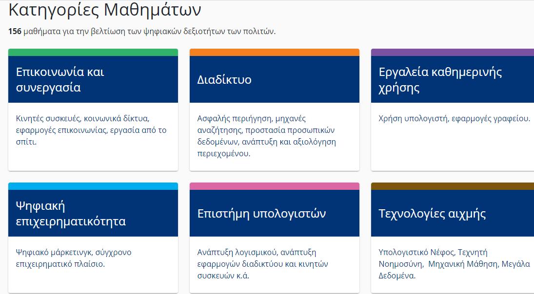 nationaldigitalacademy.gov.gr - Σε λειτουργία η Ψηφιακή Ακαδημία ...