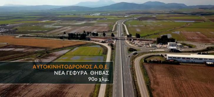 «Ιανός»: Πρόσθετα μέτρα στους αυτοκινητοδρόμους της χώρας – Τι περιλαμβάνουν