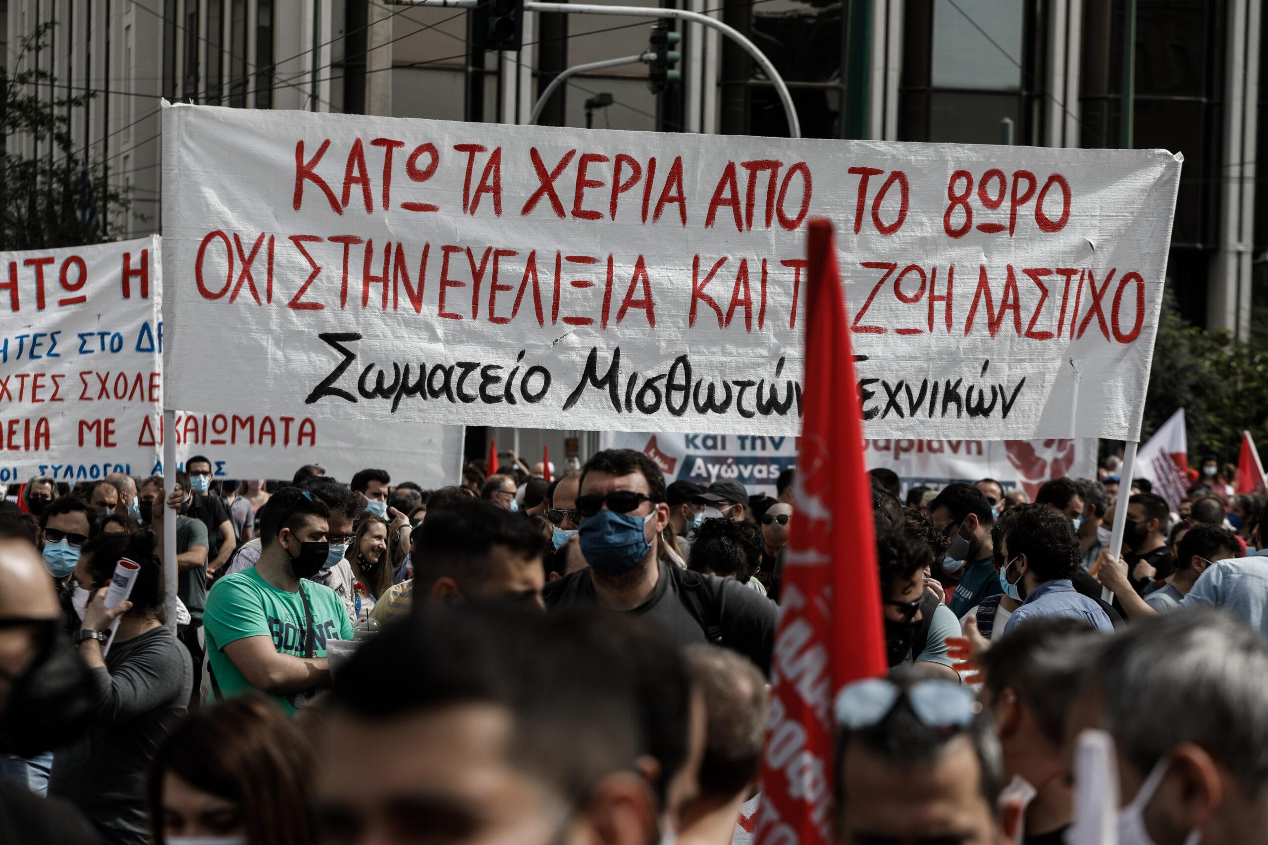 Απεργία 6ης Μαΐου: Συγκεντρώσεις με μαζική συμμετοχή στο κέντρο της Αθήνας  (εικόνες) - newsique.gr