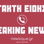 ΣΟΚ: Ανακοινώθηκαν μόλις ΤΩΡΑ τα νέα κρούσματα στην Ελλάδα
