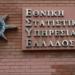 ΕΛΣΤΑΤ προσλήψεις: Αναζητά 60.000 απογραφείς με μισθό 1.200 ευρώ